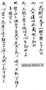 preceptosShindenFudo-TodaShinryuken[1]